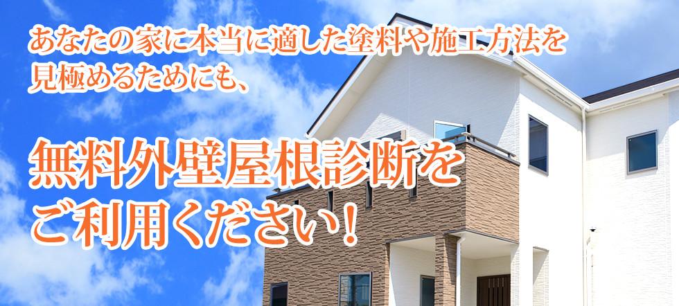 無料外壁屋根診断をご利用ください!