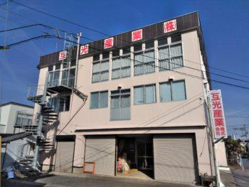 青森県八戸市 社屋外壁塗装工事