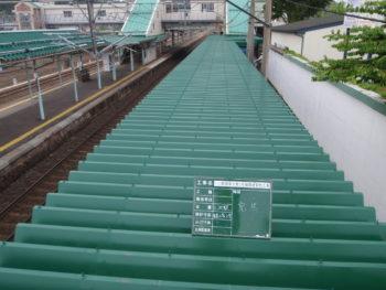 三沢駅旅客上家 屋根塗装工事