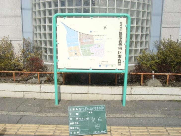 【八戸】街区案内板付替業務委託