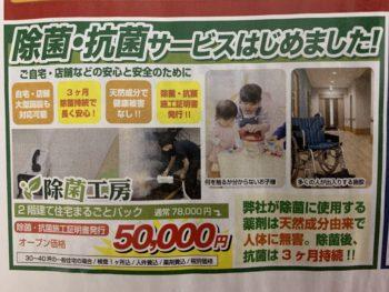 【八戸】八戸市で除菌・抗菌サービス開始します! 外壁塗装|屋根塗装|雨漏り|外装リフォーム|塗装業者