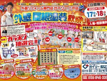 ガイソー秋祭り2020!! お得や楽しみ学びがいっぱい!