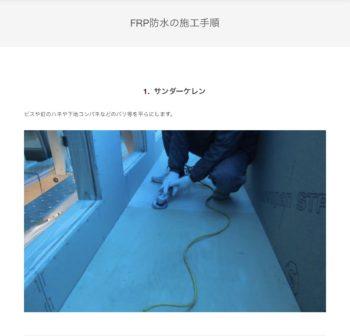 【八戸】FRP防水の作業手順紹介 外壁塗装|屋根塗装|雨漏り|外装リフォーム|塗装業者