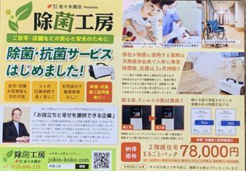 【八戸】除菌工房サービス開始! 外壁塗装|屋根塗装|雨漏り|外装リフォーム|塗装業者