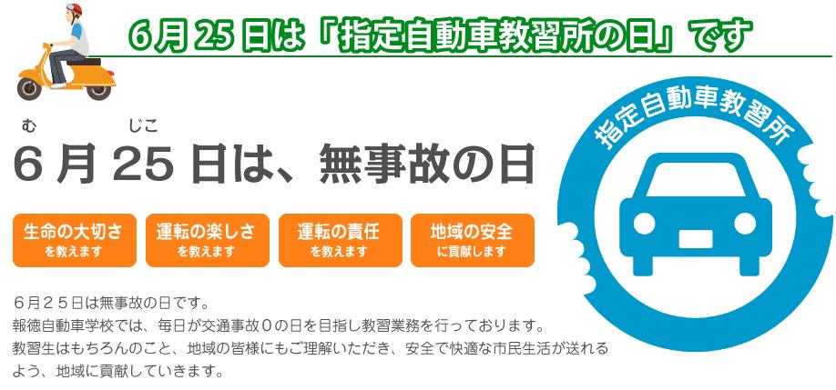 【八戸】今日は無事故の日!! 外壁塗装 屋根塗装 塗装業者 塗装屋 塗装会社