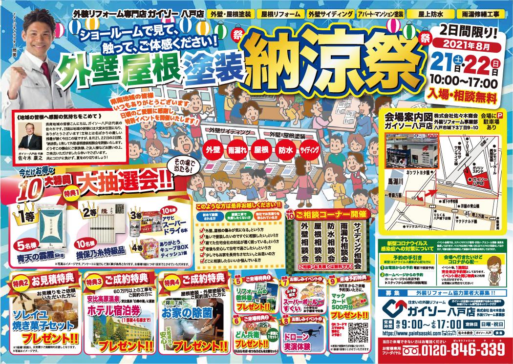 【八戸】ガイソー納涼祭開催決定! 外壁塗装 屋根塗装 塗装業者 塗装屋 塗装会社