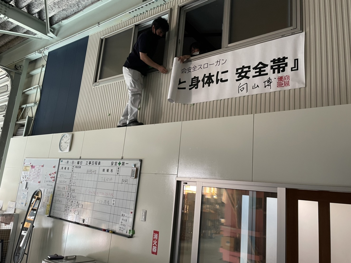 【八戸】安全スローガン 外壁塗装 屋根塗装 塗装業者 塗装屋 塗装会社